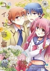 Angel_Beats!_240_1110570.jpg