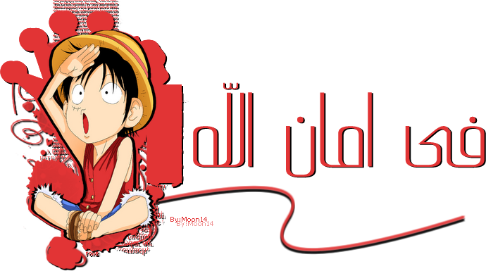 Luffy_One_Piece_Chibi 2.png
