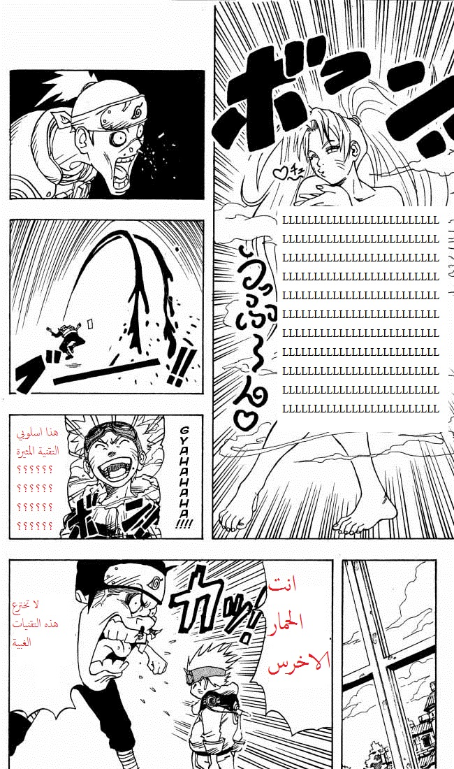 naruto_v01_ch001_014.jpe