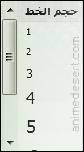ق حجم الخط.png