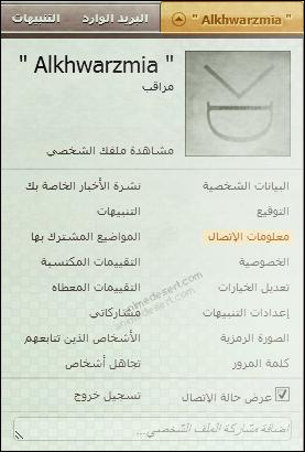 معلومات الاتصال.png