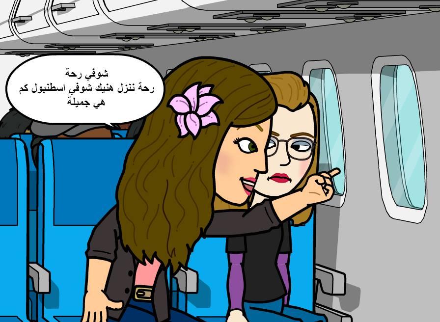 ماريانا و نايس 3.jpg
