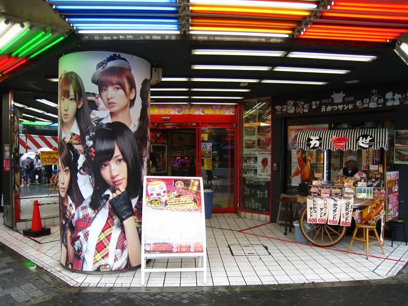 Akihabara_2010_033.jpg
