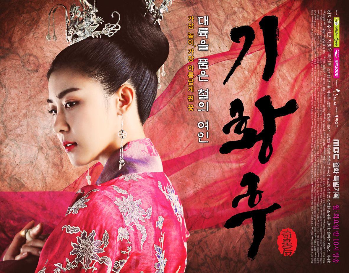 Empress-Ki-Poster2.jpg