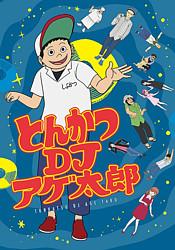 Tonkatsu DJ Agetarou.jpg