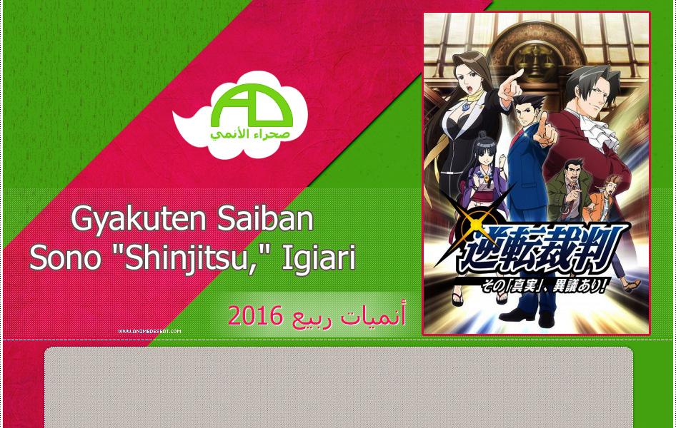 Gyakuten-Saiban-SonnShinjitsu--Igiari!_header6_s2016.jpg