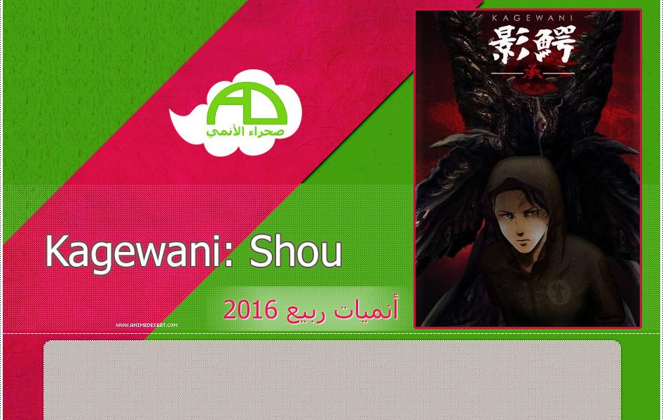Kagewani_Shou_header6_s2016.jpg