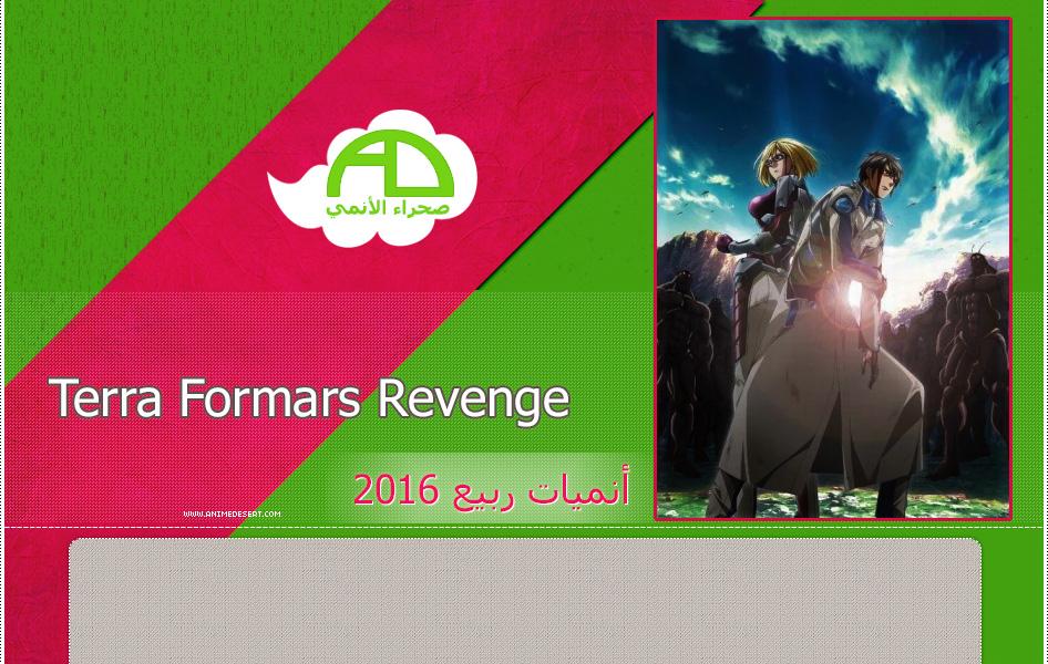 Terra-Formars-Revengeheader6_s2016.jpg