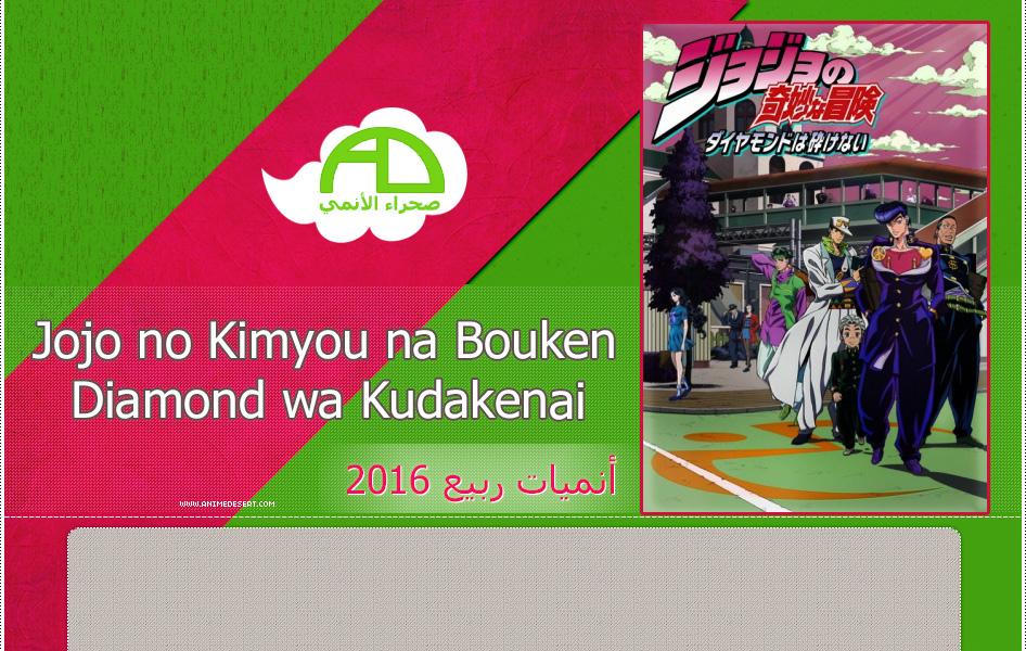 Jojo-no-Kimyou-na-BoukenDiamond-wa-Kudakenaiheader6_s2016.jpg