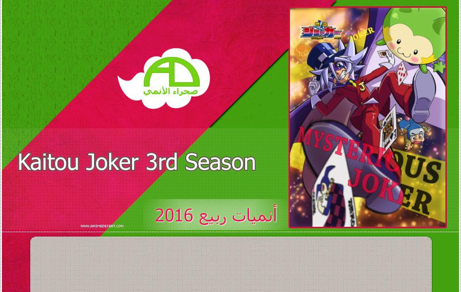 Kaitou-Joker-3rd-Seasonheader6_s2016.jpg