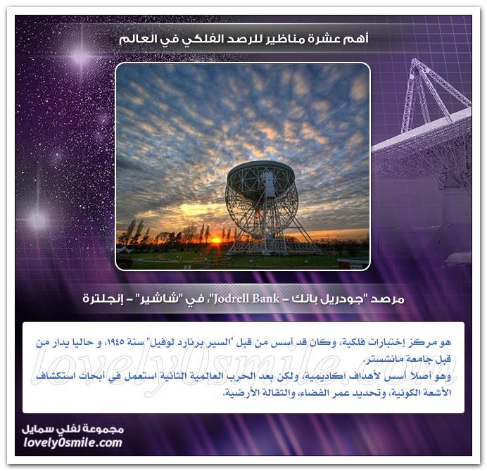 TopTelescopesObservatories-07.jpg