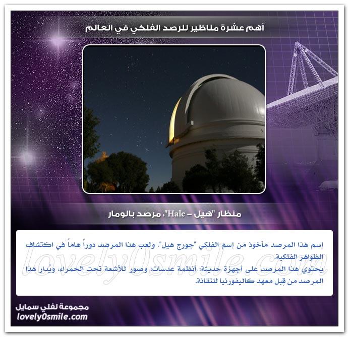 TopTelescopesObservatories-06.jpg
