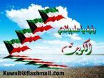 بــ الكويت ــنت