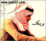 ملك العرب